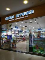 Пункт выдачи заказов Московское шоссе, д. 12, ТРЦ «РИО», 3 этаж.