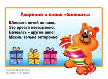Веселые запоминалки по русскому языку, часть 3