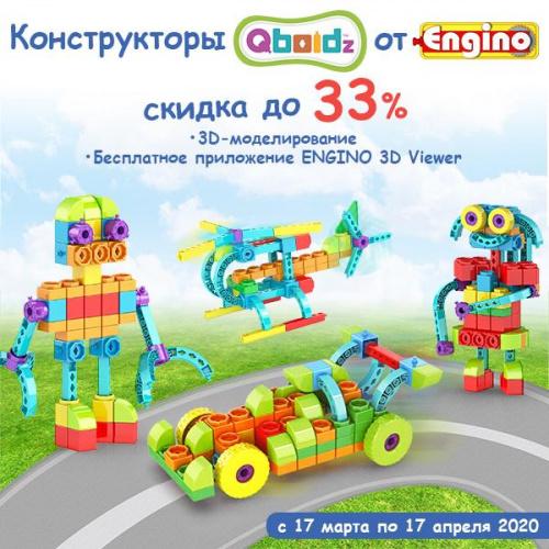 Конструкторы QBOIDZ со скидкой до 33%!