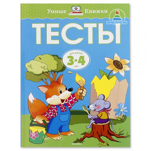 Тесты для детей 3-4 года, Земцова Ольга, Machaon (Махаон)