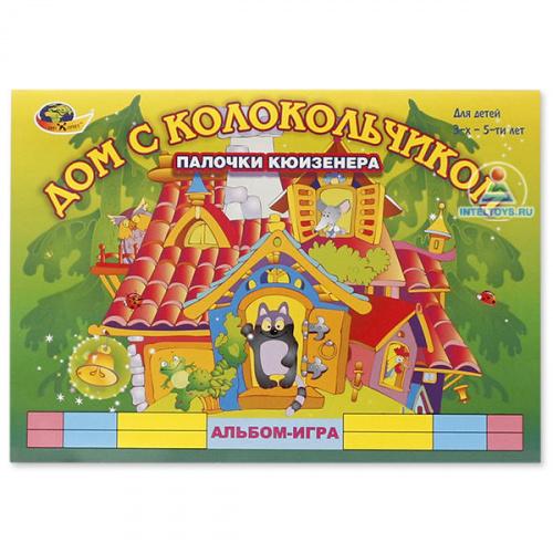 Альбом-игра «Дом с колокольчиком» (Палочки Кюизенера для детей 3-5 лет)