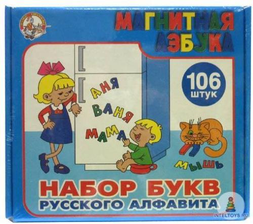 Магнитная азбука, набор букв русского алфавита
