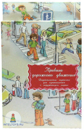 Дидактические карточки «Правила дорожного движения», Маленький гений-Пресс