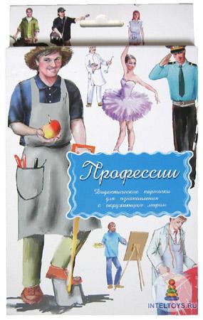 Дидактические карточки «Профессии»