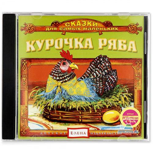 Сказки для самых маленьких «Курочка Ряба»