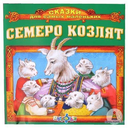 Сказки для самых маленьких «Семеро козлят»