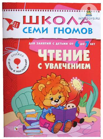 Школа семи гномов «Чтение с увлечением» 6-7 лет