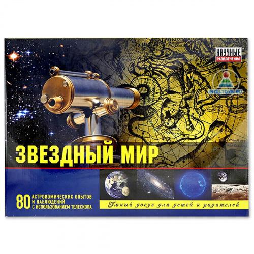 Набор «Звездный мир» (Научные развлечения)