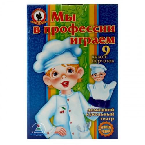 Домашний кукольный театр «Мы в профессии играем» (9 персонажей)