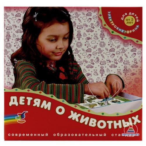 Электровикторина «Детям о животных» от 5 лет (Дрофа)