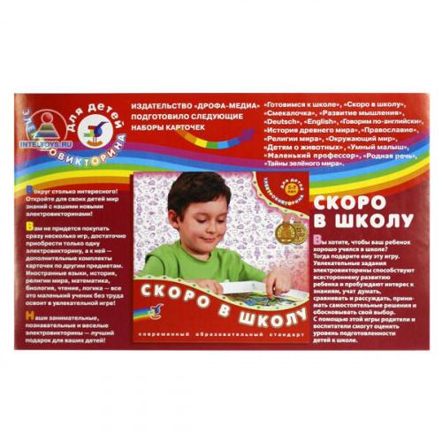 Набор карточек к электровикторине «Скоро в школу» 5-7 лет (Дрофа)