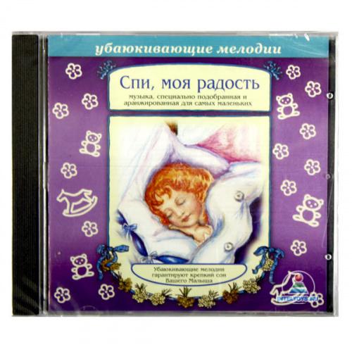 «Спи, моя радость», убаюкивающие мелодии