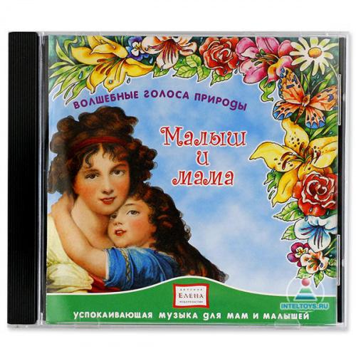 Волшебные голоса природы «Малыш и мама»