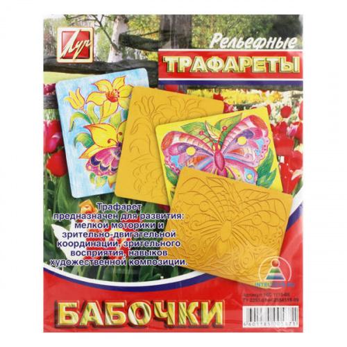 Трафарет рельефный «Бабочки»