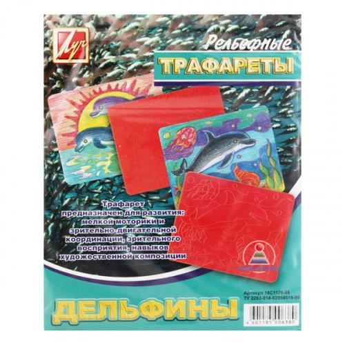 Трафарет рельефный «Дельфины»