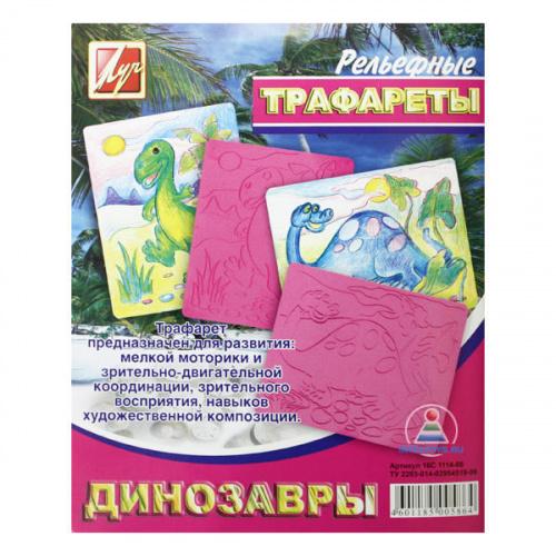 Трафарет рельефный «Динозавры»