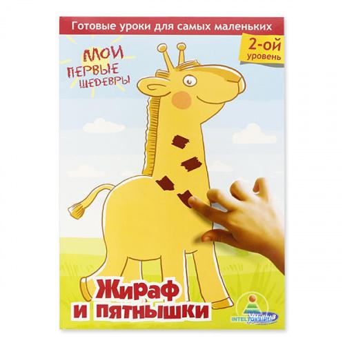 Мои первые шедевры «Жираф и пятнышки» 2-й уровень, Умница