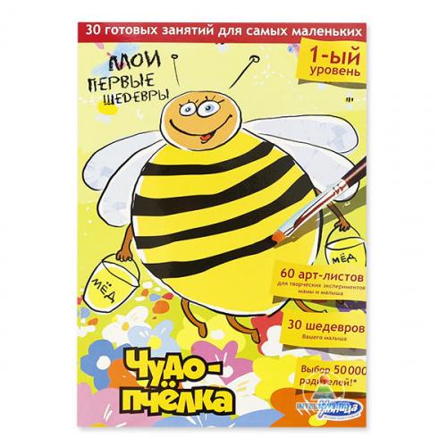 Мои первые шедевры Умница «Чудо-пчелка», 1-й уровень