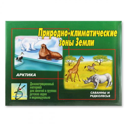 «Природно-климатические зоны Земли», демонстрационный материал