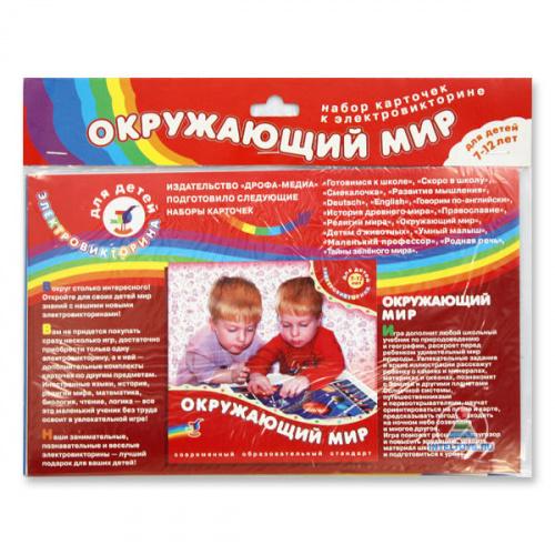 Набор карточек к электровикторине «Окружающий мир» 7-12 лет (Дрофа)