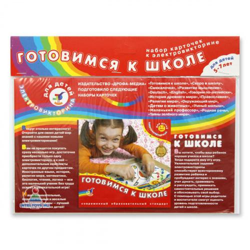 Набор карточек к электровикторине «Готовимся к школе» 5-7 лет (Дрофа)