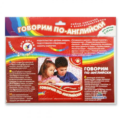 Набор карточек к электровикторине «Говорим по-английски» 7-12 лет (Дрофа)