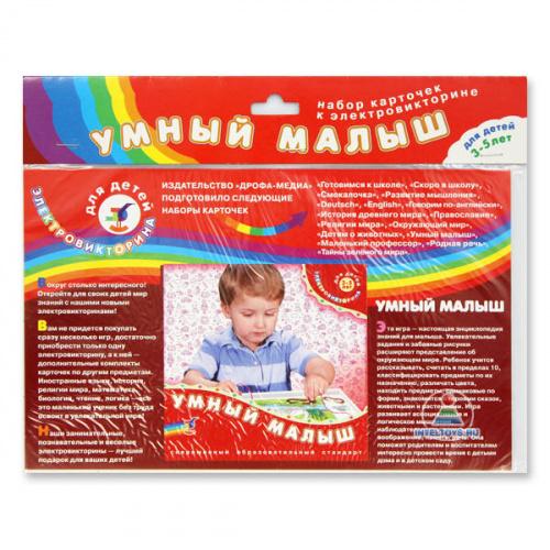 Набор карточек к электровикторине «Умный малыш» 3-5 лет (Дрофа)