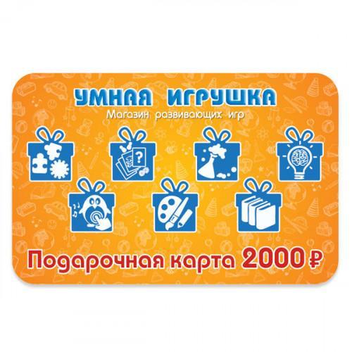 Подарочная карта «Умной игрушки» на 2000 рублей