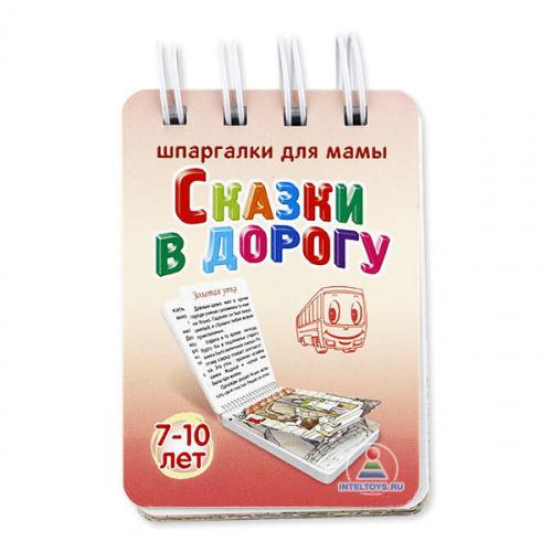 Шпаргалки для мамы «Сказки в дорогу», блокнот (7-10 лет)