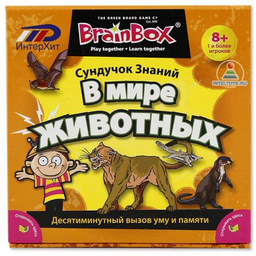 Сундучок знаний BrainBox (Брейн Бокс) «В мире животных»