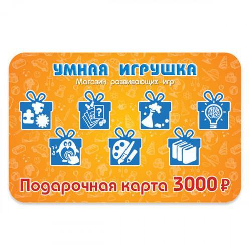 Подарочная карта «Умной игрушки» на 3000 рублей