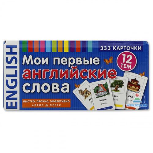 «Мои первые английские слова», 333 карточки для запоминания