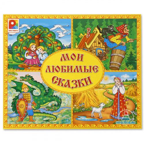 Развивающая игра «Мои любимые сказки»