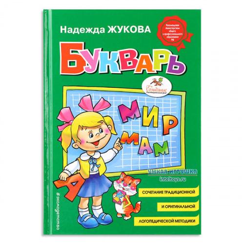 «Букварь» Надежды Жуковой, Эксмо