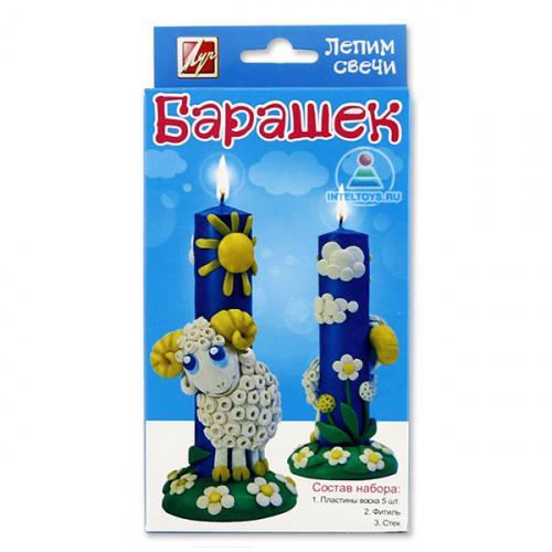 Набор «Лепим свечи – Барашек», Луч