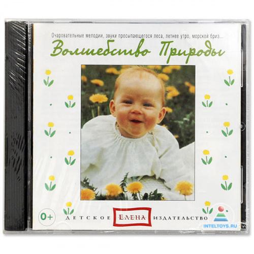 Музыка для малышей «Волшебство природы»