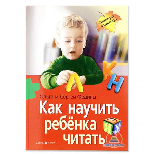 Книга «Как научить ребенка читать», Ольга и Сергей Федины