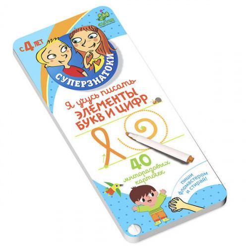 «Я учусь писать элементы букв и цифр», Суперзнатоки для дошкольников