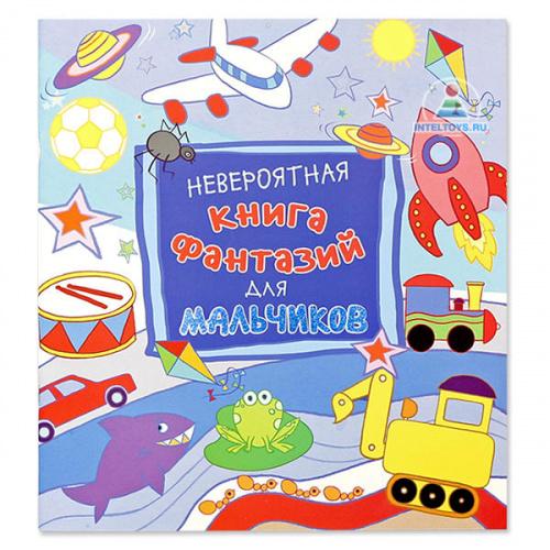 Раскраска «Невероятная книга фантазий» для мальчиков (4-6 лет)