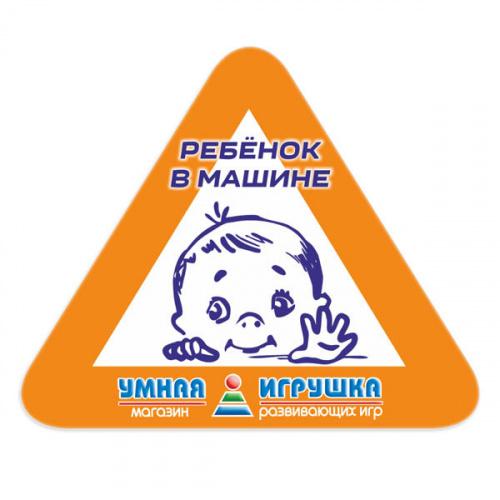 Фирменная наклейка на авто «Ребенок в машине»