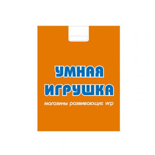 Фирменный оранжевый пакет «Умная игрушка» 39х50 см