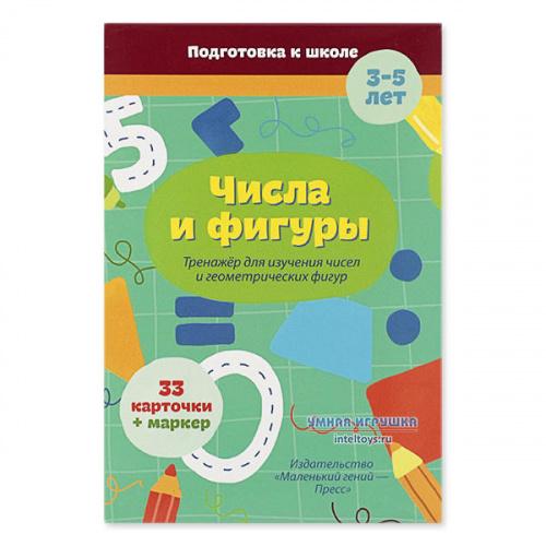 Карточки Маленький гений-Пресс «Числа и фигуры», с маркером
