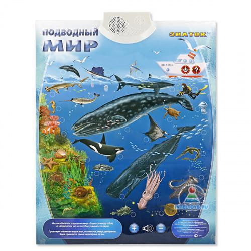 Электронный звуковой плакат «Подводный мир», Знаток