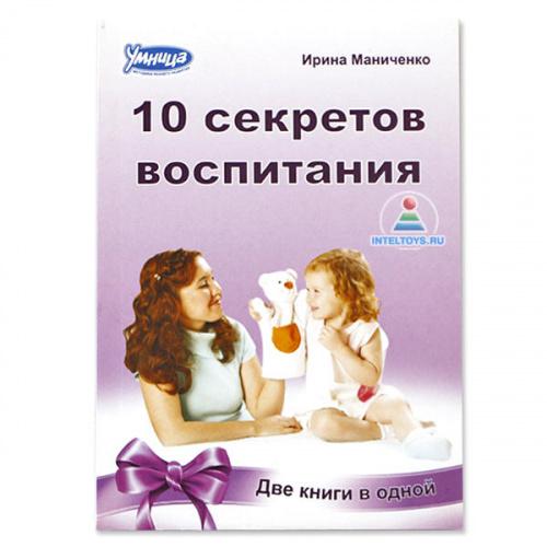 Книги «10 законов и секретов воспитания», Ирина Маниченко (2-в-1)