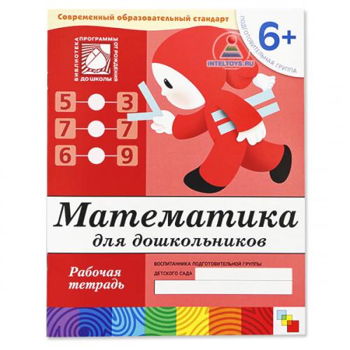 Математика для дошкольников «Школа семи гномов», рабочая тетрадь 6+