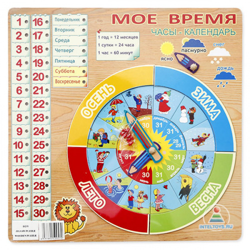 Часы-календарь «Мое время», развивающая деревянная игрушка VGA (ВГА)