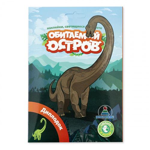 Светящаяся наклейка «Диплодок» (динозавры), Обитаемый остров