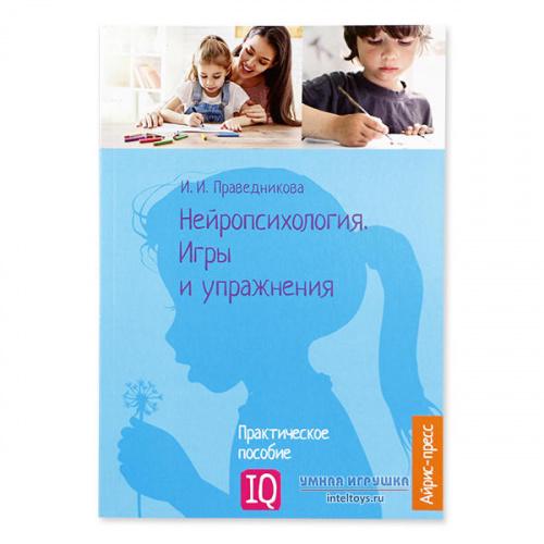 Практическое пособие «Нейропсихология. Игры и упражнения», Айрис-пресс