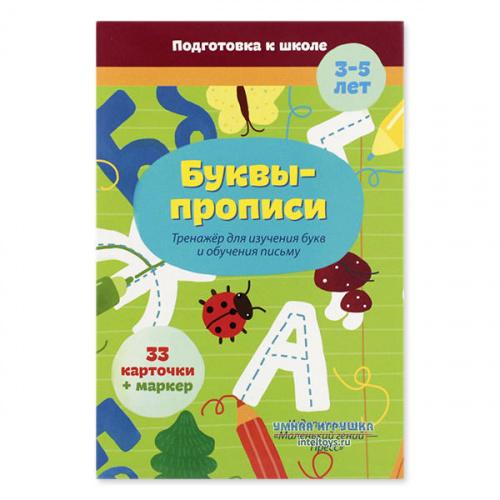 Карточки «Буквы-прописи» с маркером, Маленький гений-Пресс