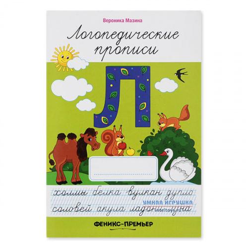 Логопедические прописи «Л», Феникс